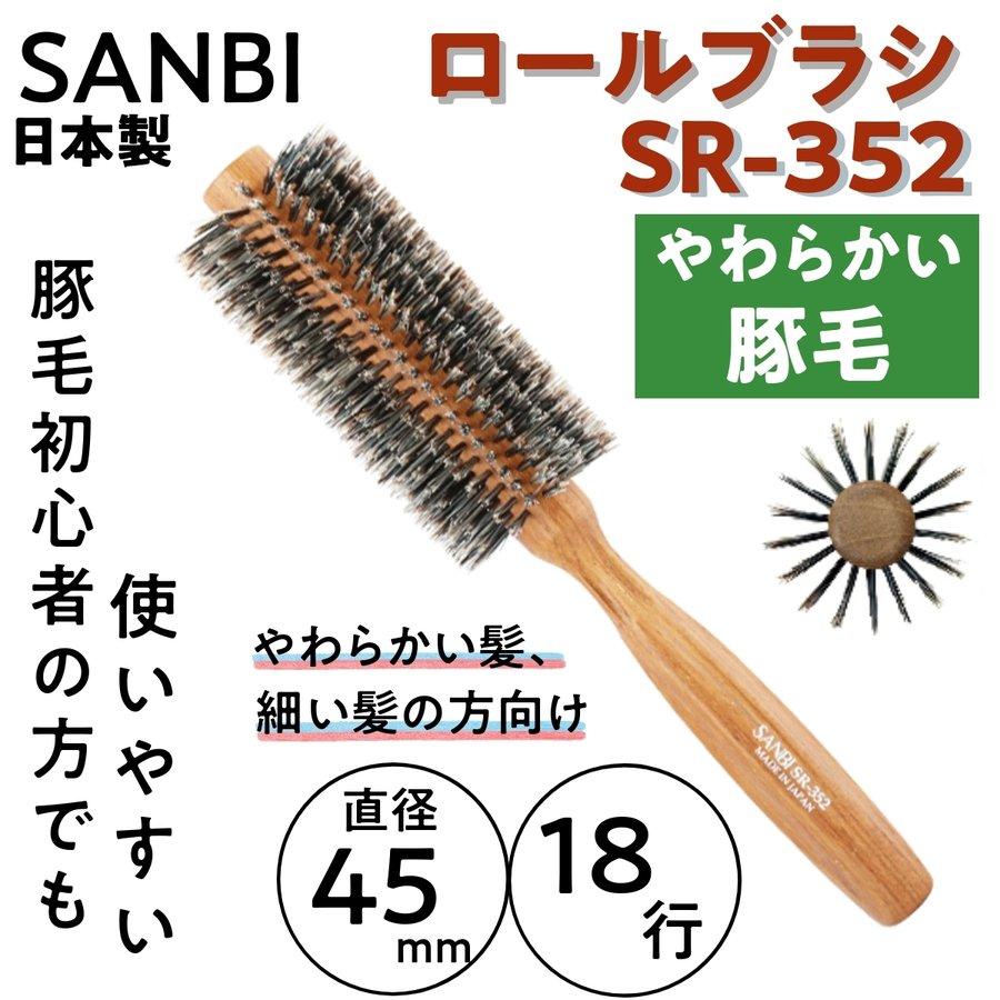 やわらかい豚毛 ロールブラシ 日本製 サンビー SR-352 直径45mm 18行 SANBI ブロー/美容師/スタイリスト/ヘアアレンジ/前髪/伸ばし/美容院