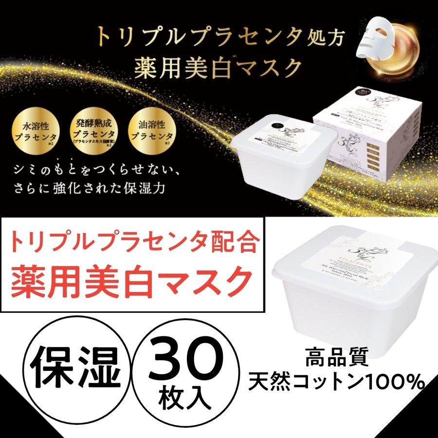高保湿 トリプルプラセンタ配合 薬用美白フェイシャルマスク 30枚入 パック/フェイスケア/シミ/スキンケア/紫外線 エバーメイト