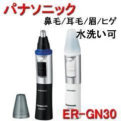 パナソニック <ER-GN30> エチケットトリマー