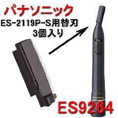 パナソニック <ES9264> プロウブ毛トリマー用替刃(ES290) 3個入