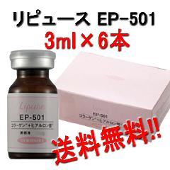 東菱 トービシ リピュース EP-501 (コラーゲン+ヒアルロン酸) 3ml×6本 ハーキンチャーム用美容液 トービシ