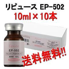 東菱 リピュース EP-502 (プラセンタ+アスタキサンチン) 10ml×10本 ハーキンチャーム用美容液 トービシ