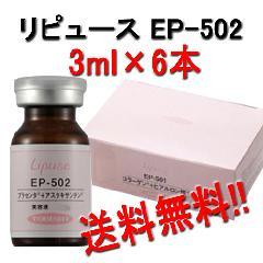 東菱 リピュース EP-502 (プラセンタ+アスタキサンチン) 3ml×6本 ハーキンチャーム用美容液 トービシ
