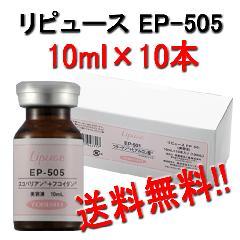 東菱 リピュース EP-505 (スコパリアン・フコイダン) 10ml×10本 ハーキンチャーム用美容液 トービシ