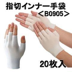 B0950 指切インナー手袋 <20枚入(10双)>