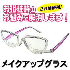 目の周りのお化粧が簡単な老眼鏡 メイクアップ グラス (4600+3.00)