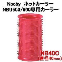 Nobby ホットカーラー NBU500/600 専用カーラー <NBC40> (レッド)