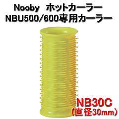 Nobby ホットカーラー NBU500/600 専用カーラー <NBC30> (グリーン)