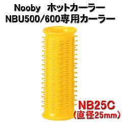 Nobby ホットカーラー NBU500/600 専用カーラー <NBC25> (イエロー)