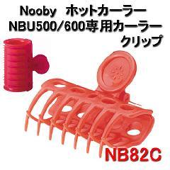 Nobby ホットカーラー NBU500/600 専用カーラー クリップ <NBC82>