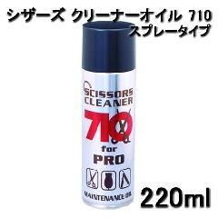 シザーズ クリーナーオイル710 スプレータイプ <220ml>