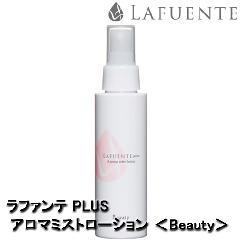 ラファンテplus アロマミストローション Beauty (100ml)