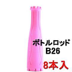 ボトルロッド B26 ピンク (8本入)