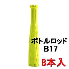 ボトルロッド B17 ライトグリーン (8本入)