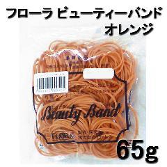 フローラ ビューティーバンド オレンジ  65g