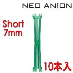 ネオアニオン ボリュームロッド ショート 7mm 10本入