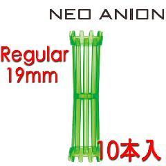 ネオアニオン ボリュームロッド レギュラー 19mm 10本入