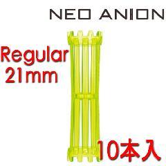ネオアニオン ボリュームロッド レギュラー 21mm 10本入