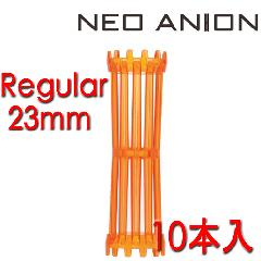 ネオアニオン ボリュームロッド レギュラー 23mm 10本入