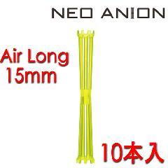 ネオアニオン ボリュームロッド エアーロング 15mm 10本入