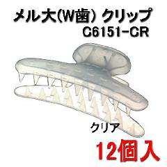 カールクリップ メル大 (W歯) クリア(C6151-CR) 90mm 12個入