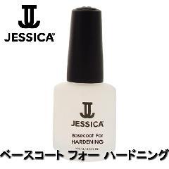 ジェシカ ベースコート フォー ハードニング 14.8ml (JESSICA)