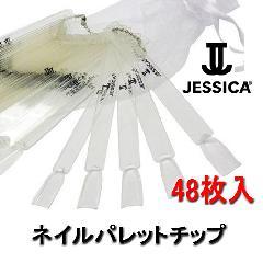 ジェシカ ネイルパレットチップ 48枚入 (JESSICA)