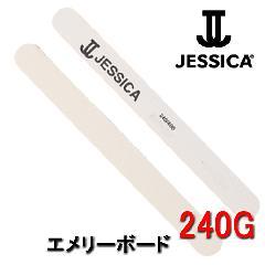 ジェシカ エメリーボード 240G (JESSICA)