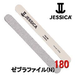 ジェシカ ゼブラファイル(N) 180グリット ネイルケア 用品(JESSICA)