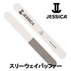 ジェシカ スリーウェイバッファー (JESSICA) ネイルケア仕上げファイル