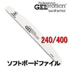 ジェレレーション ソフトボード ファイル 240/400 1ヶ入