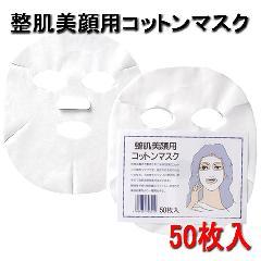 整肌美顔用コットンマスク 50枚入 コットン100% ドライタイプ・パック用フェイスマスク あご下までカバー