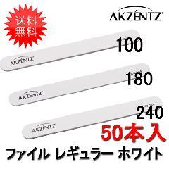 アクセンツ ファイル レギュラー ホワイト 50本入