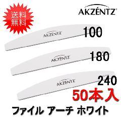 アクセンツ ファイル アーチ ホワイト 50本入