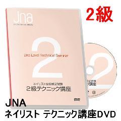 全国一律・定形外郵送無料 訳あり品 JNA ネイリスト技能検定試験 テクニック講座 2級 DVD 1個限定