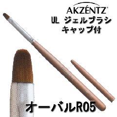 アクセンツ UL ジェルブラシ オーバル R05 キャップ付