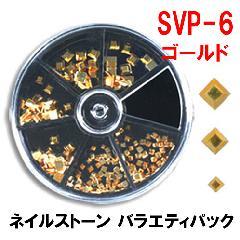 ビューティネイラー ネイルストーンバラエティーパック スクエア SVP-6 ゴールド