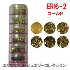 エリコネイル エリコタワー 6段 ERI6-2 ライトゴールド