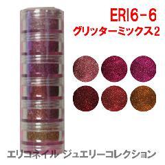 エリコネイル エリコタワー 6段 ERI6-6 グリッターミックス(2)