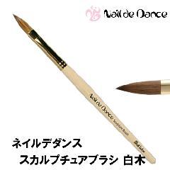 Nail de Dance スカルプチュアブラシ 白木 (ネイルデダンス)