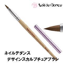 Nail de Dance デザインスカルプチュアブラシ (ネイルデダンス)