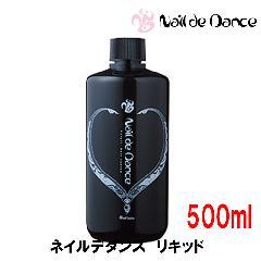 Nail de Dance アクリルリキッド 500ml (ネイルデダンス) ネイルラボ