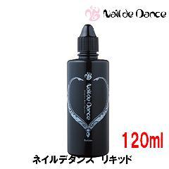 Nail de Dance アクリルリキッド 120ml (ネイルデダンス) ネイルラボ