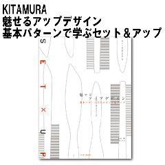キタムラ 魅せるアップデザイン 基本パターンで学ぶセット&アップ