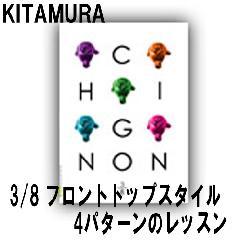 キタムラ テキストブック シニヨン NO.3 3/8 KITAMURA