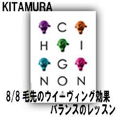 キタムラ テキストブック シニヨン No.8 8/8 KITAMURA
