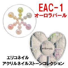 エリコネイル アクリルネイルストーンコレクション EAC-1 オーロラパール