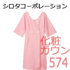シロタコーポレーション 574 化粧ガウン