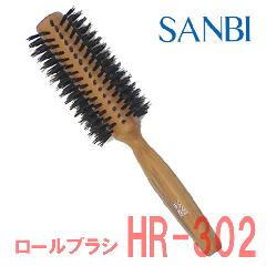 サンビー ロールブラシ HR-302 SANBI