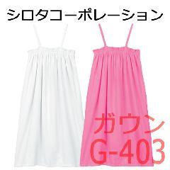 シロタコーポレーション G-403 ガウン